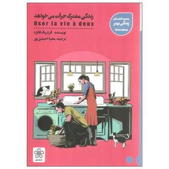 کتاب زندگی مشترک جرات می خواهد اثر فردریک فانژه انتشارات شمعدونی