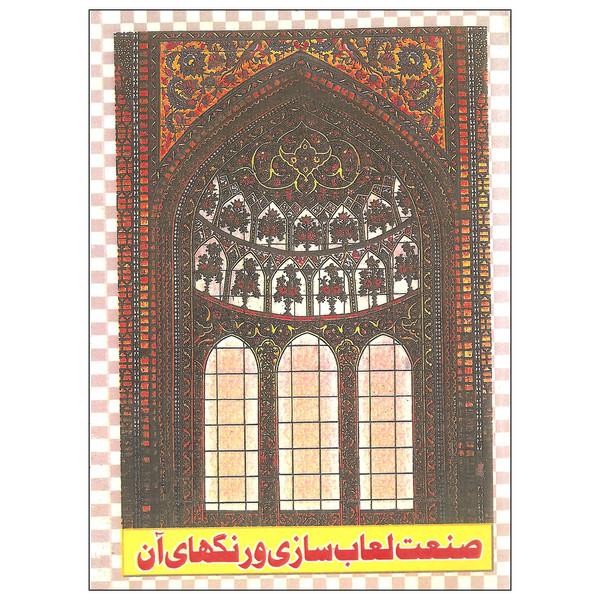 کتاب صنعت لعاب سازی و رنگهای آن اثر دکتر میرمحمد عباسیان انتشارات گوتنبرگ
