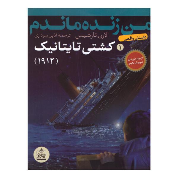 کتاب کشتی تایتانیک اثر لارن تارشیس انتشارات فروزش