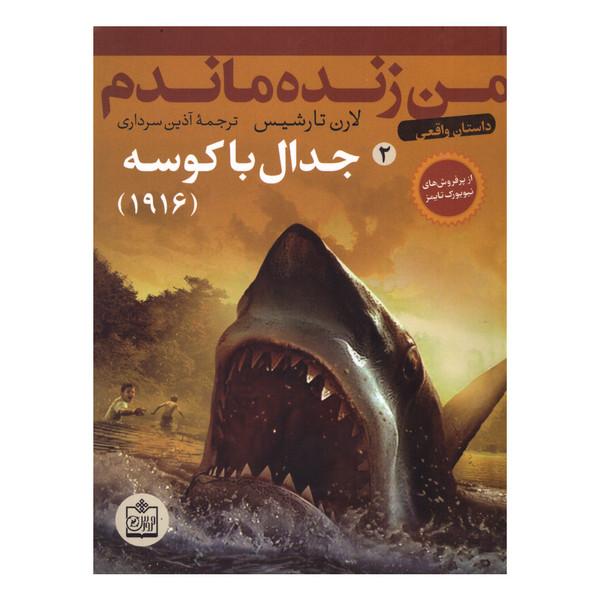 کتاب جدال با کوسه اثر لارن تارشیس انتشارات فروزش