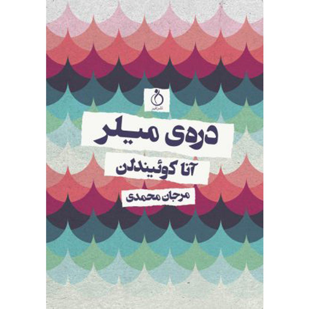 کتاب دره ی میلر اثر آنا کوئیندلن انتشارات نفیر