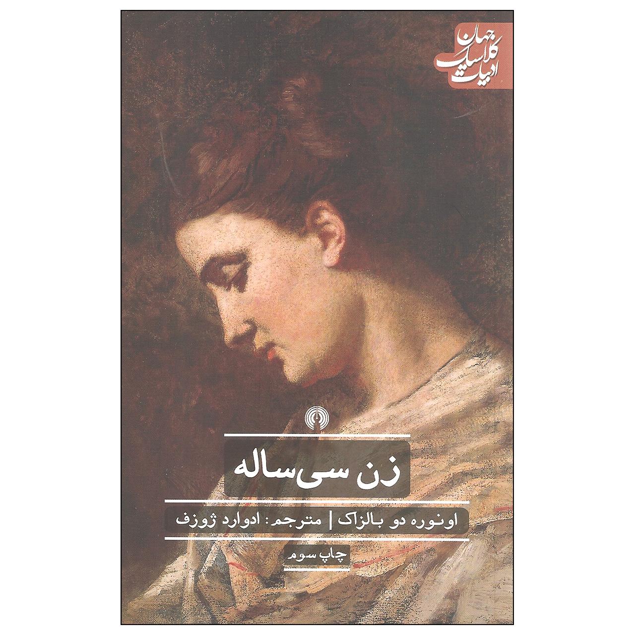 کتاب زن سی ساله اثر اونوره دو بالزاک نشر علمی و فرهنگی