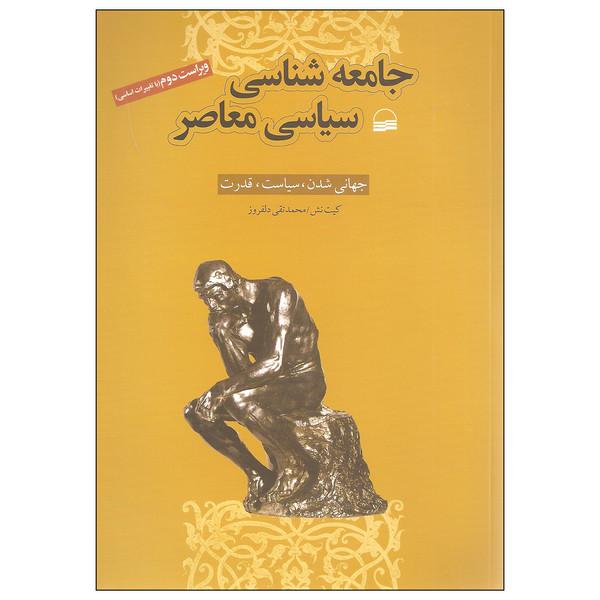 کتاب جامعه شناسی سیاسی معاصر اثر کیت نش انتشارات کویر