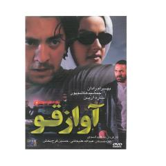 فیلم سینمایی آواز قو اثر سعید اسدی