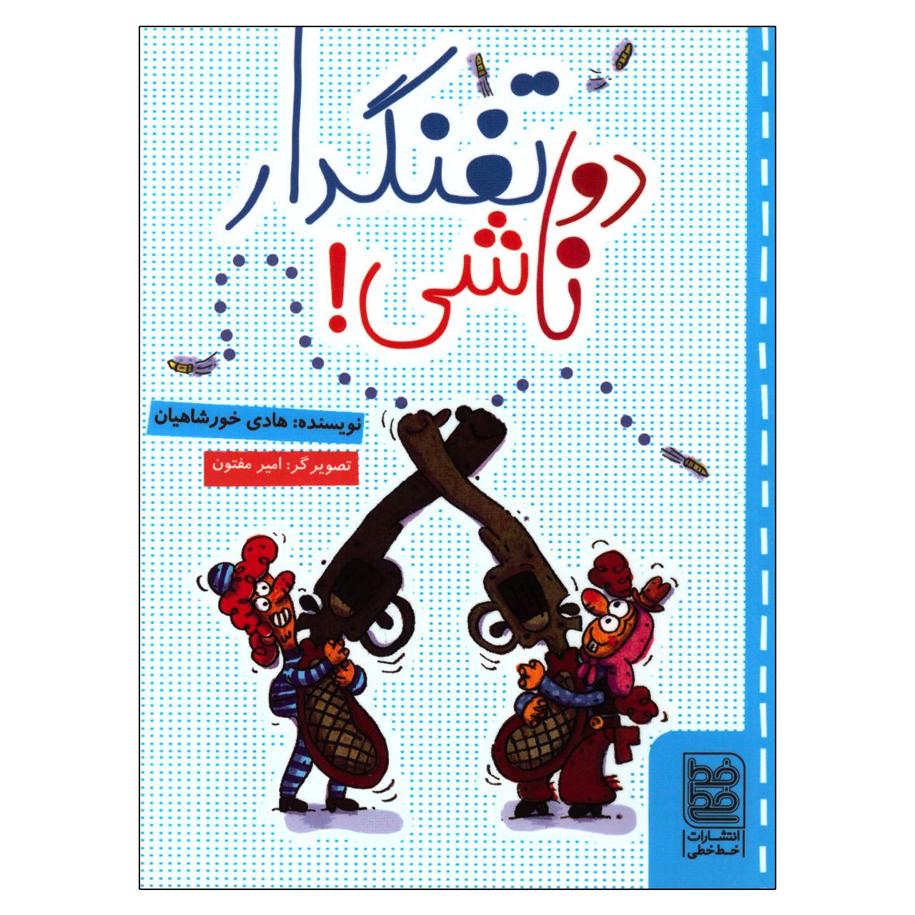 کتاب دو تفنگدار ناشی! اثر هادی خورشاهیان انتشارات خط خطی