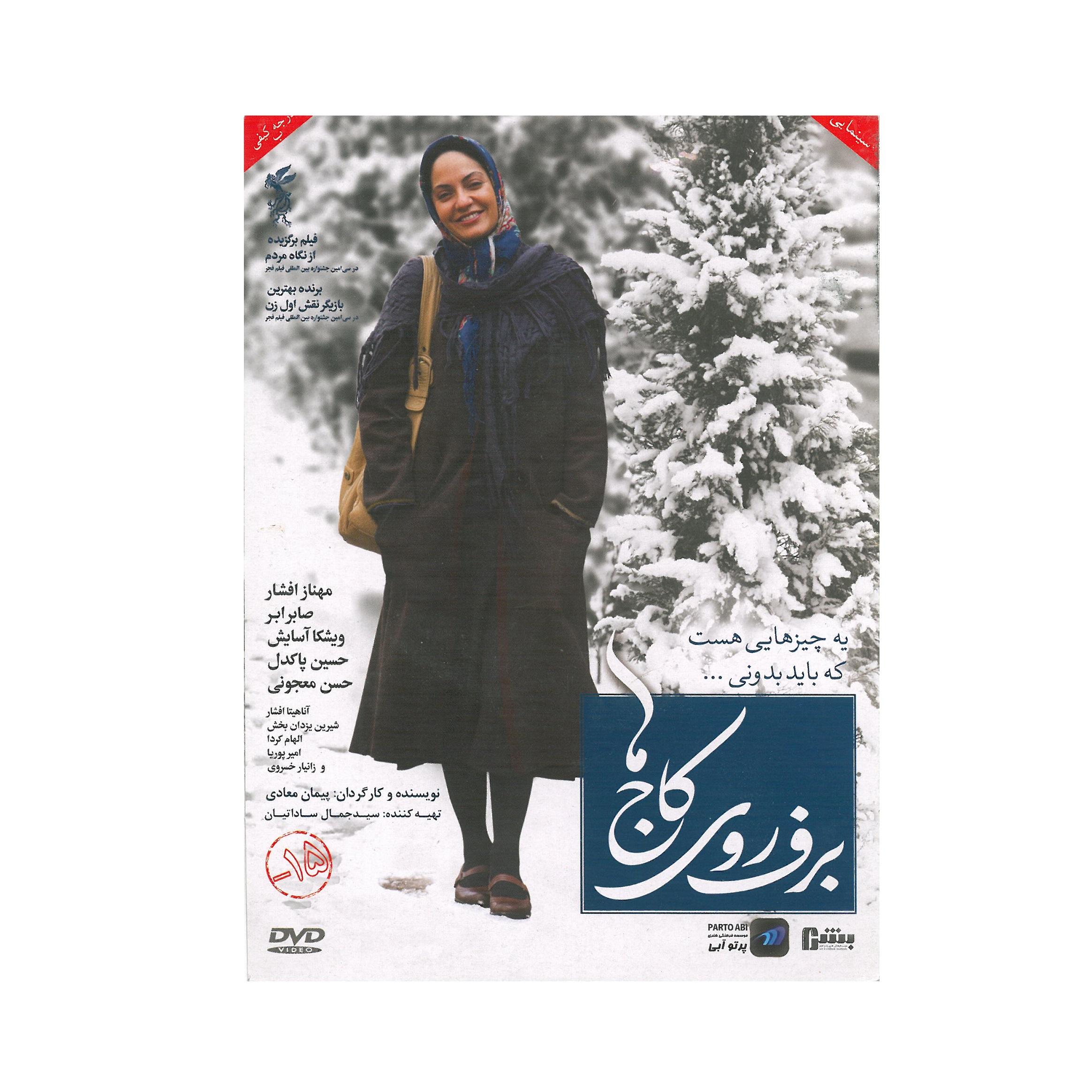 فیلم سینمایی برف روی کاج ها اثر پیمان معادی نشر پرتو آبی
