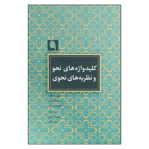کتاب کلید واژه های نحو و نظریه های نحوی اثر سیلویا لوراگی و کلودیا پارودی انتشارات نویسه پارسی