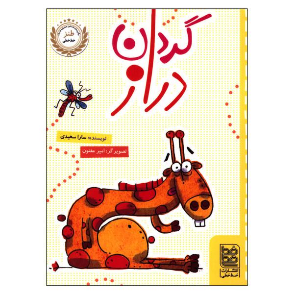 کتاب گردن دراز اثر سارا سعیدی انتشارات خط خطی
