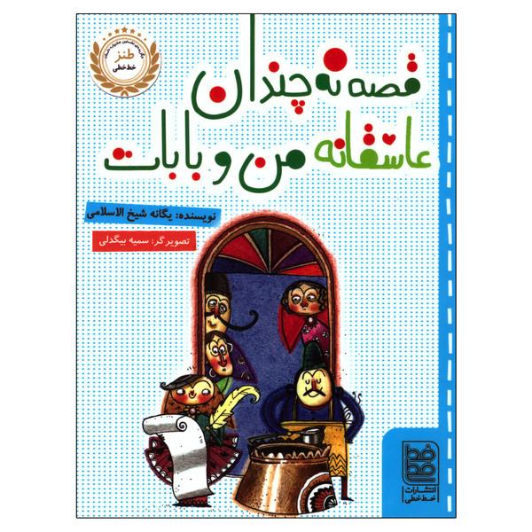 کتاب قصه نه چندان عاشقانه من و بابات اثر یگانه شیخ الاسلامی انتشارات خط خطی