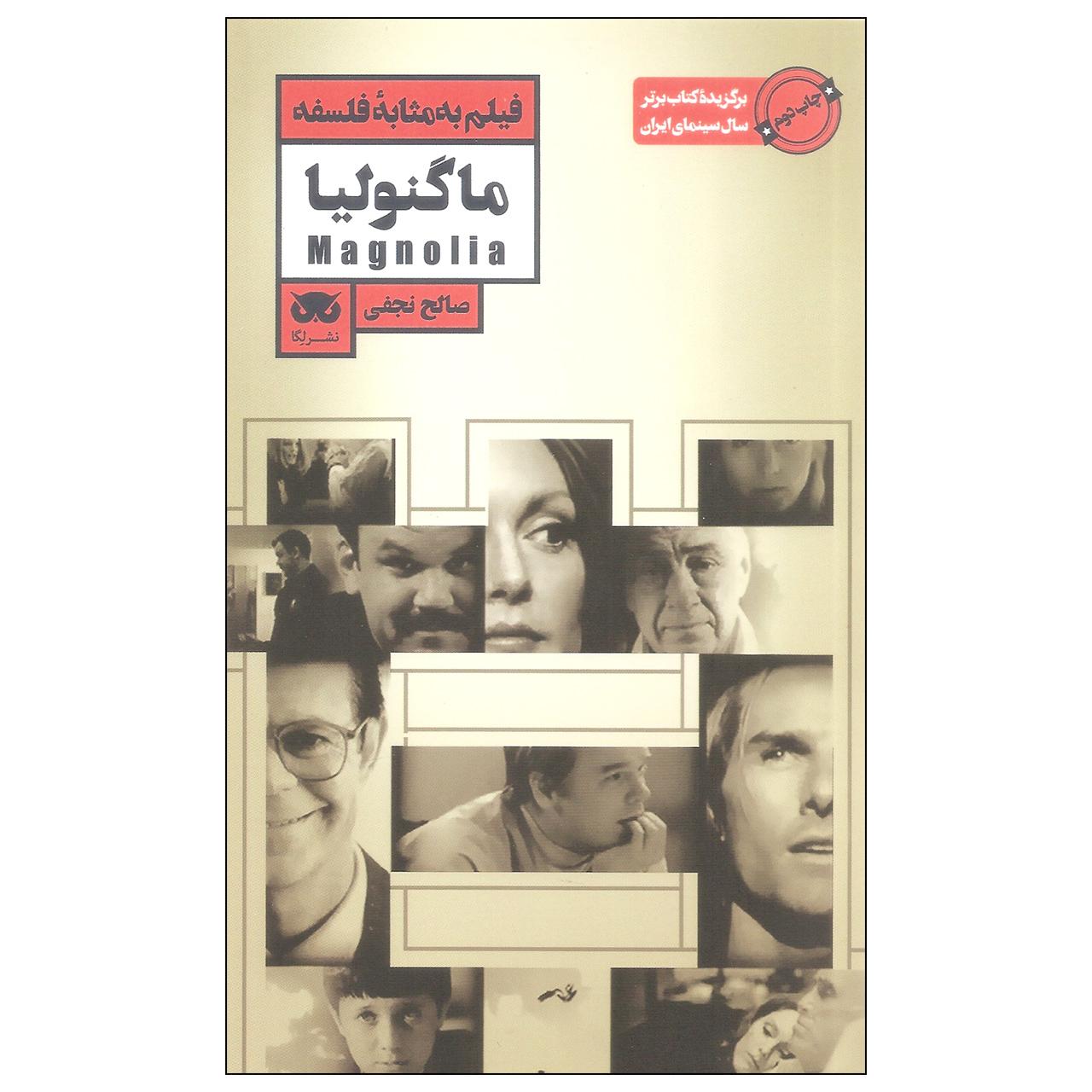 کتاب فیلم به مثابه فلسفه ماگنولیا اثر صالح نجفی انتشارات لگا