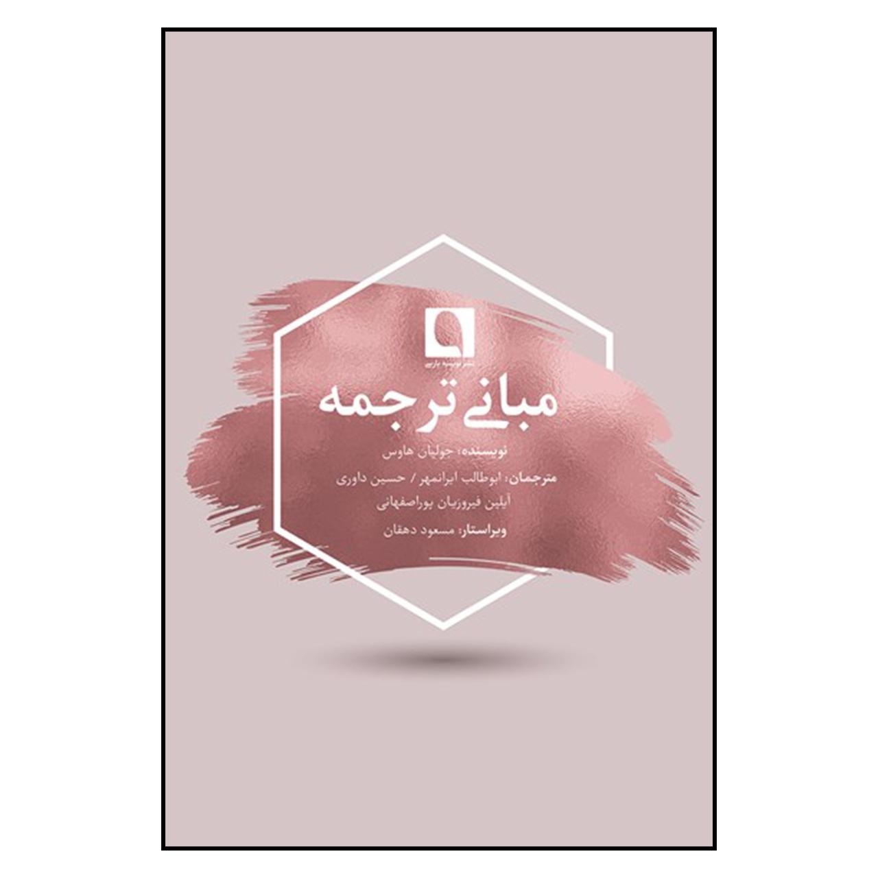 کتاب مبانی ترجمه اثر جولیان هاوس انتشارات نویسه پارسی