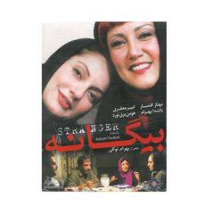 فیلم سینمایی بیگانه اثر بهرام توکلی نشر موسسه رسانه های تصویری