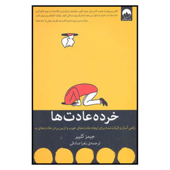 کتاب خرده عادت ها راهی آسان و اثبات شده برای ایجاد عادت های خوب و از بین بردن عادت های بد اثر جیمز کلییر نشر میلکان