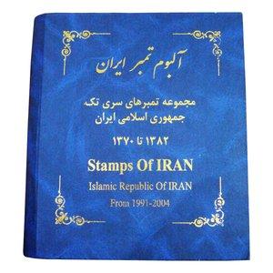 آلبوم تمبر ایران سری 1370 تا 1382