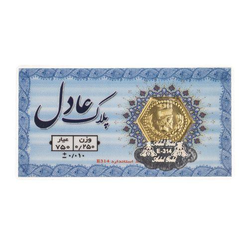 پلاک طلا 18 عیار عادل کد p250