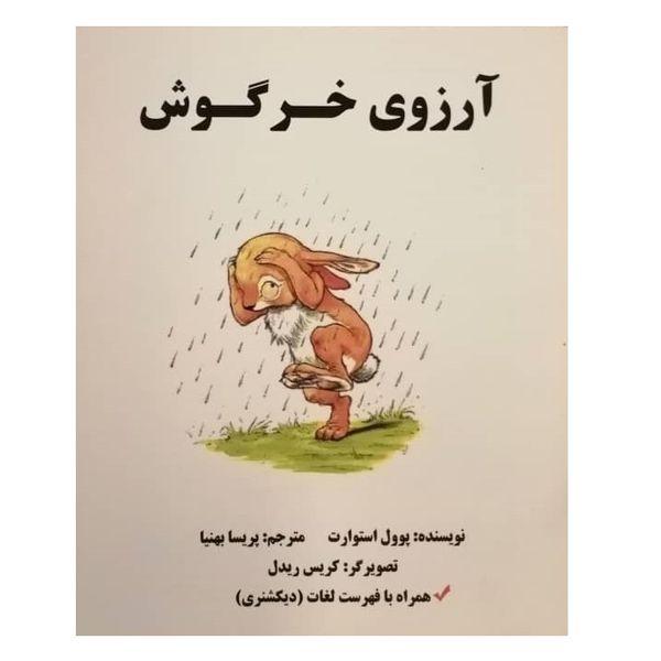 کتاب آرزوی خرگوش اثر پوول استوارت انتشارات انتخاب روز