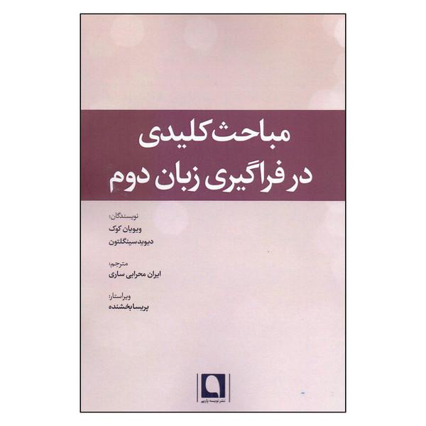 کتاب مباحث کلیدی در فراگیری زبان دوم اثر ویویان کوک و دیوید سینگلتون انتشارات نویسه پارسی