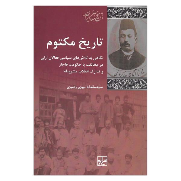 کتاب تاریخ مکتوم اثر سید مقداد نبوی رضوی نشر شیرازه