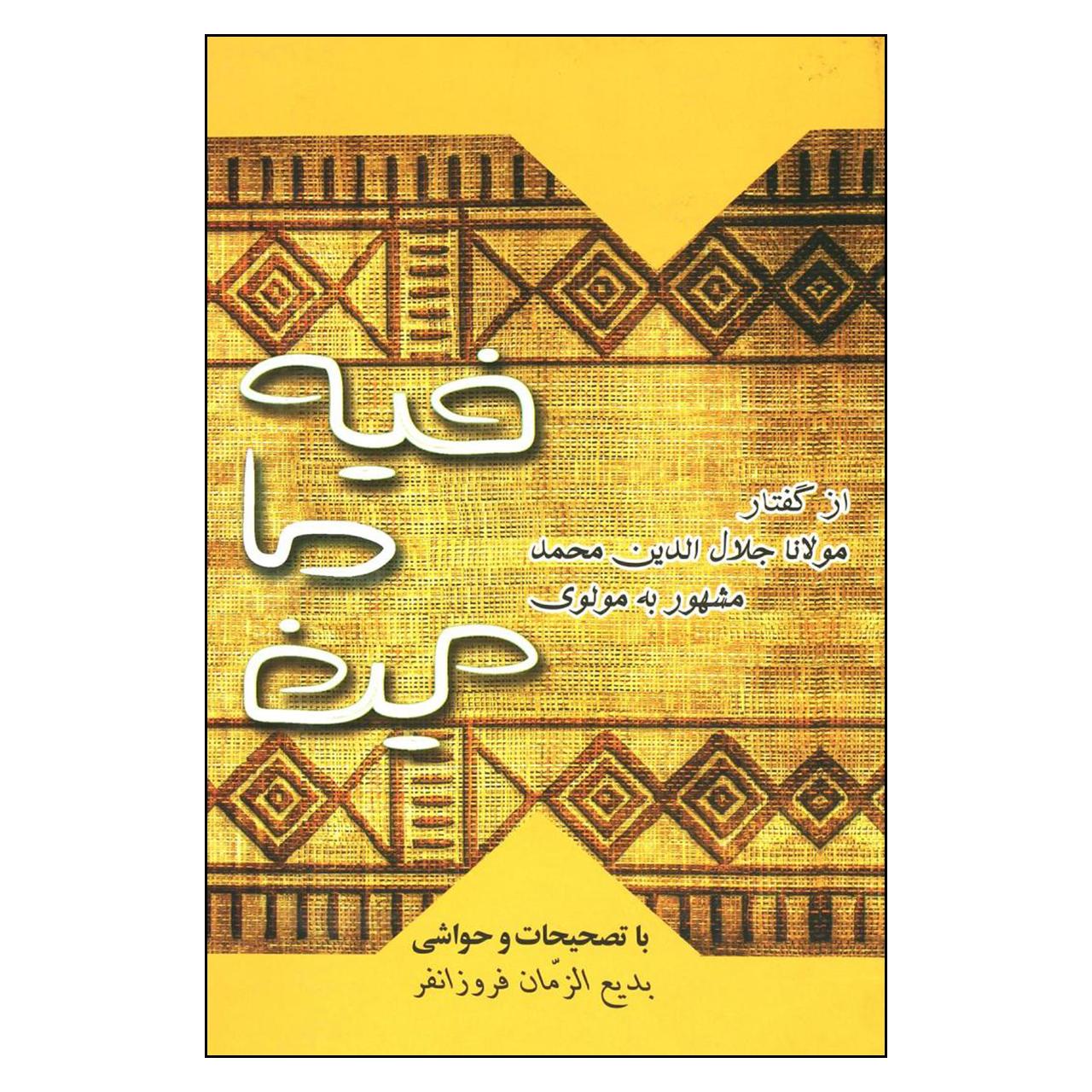 کتاب فیه ما فیه اثر مولانا جلال الدین محمد انتشارات بهزاد