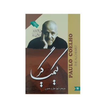 کتاب کیمیاگر اثر پائولو کوئیلو نشر نگین ایران