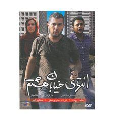 فیلم سینمایی انتهای خیابان هشتم اثر علیرضا امینی نشر قرن 21