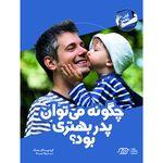 کتاب چگونه می توان پدر بهتری بود؟ اثر جمعی از نویسندگان انتشارات فنی ایران