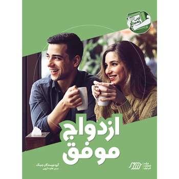 کتاب ازدواج موفق اثر جمعی از نویسندگان انتشارات فنی ایران