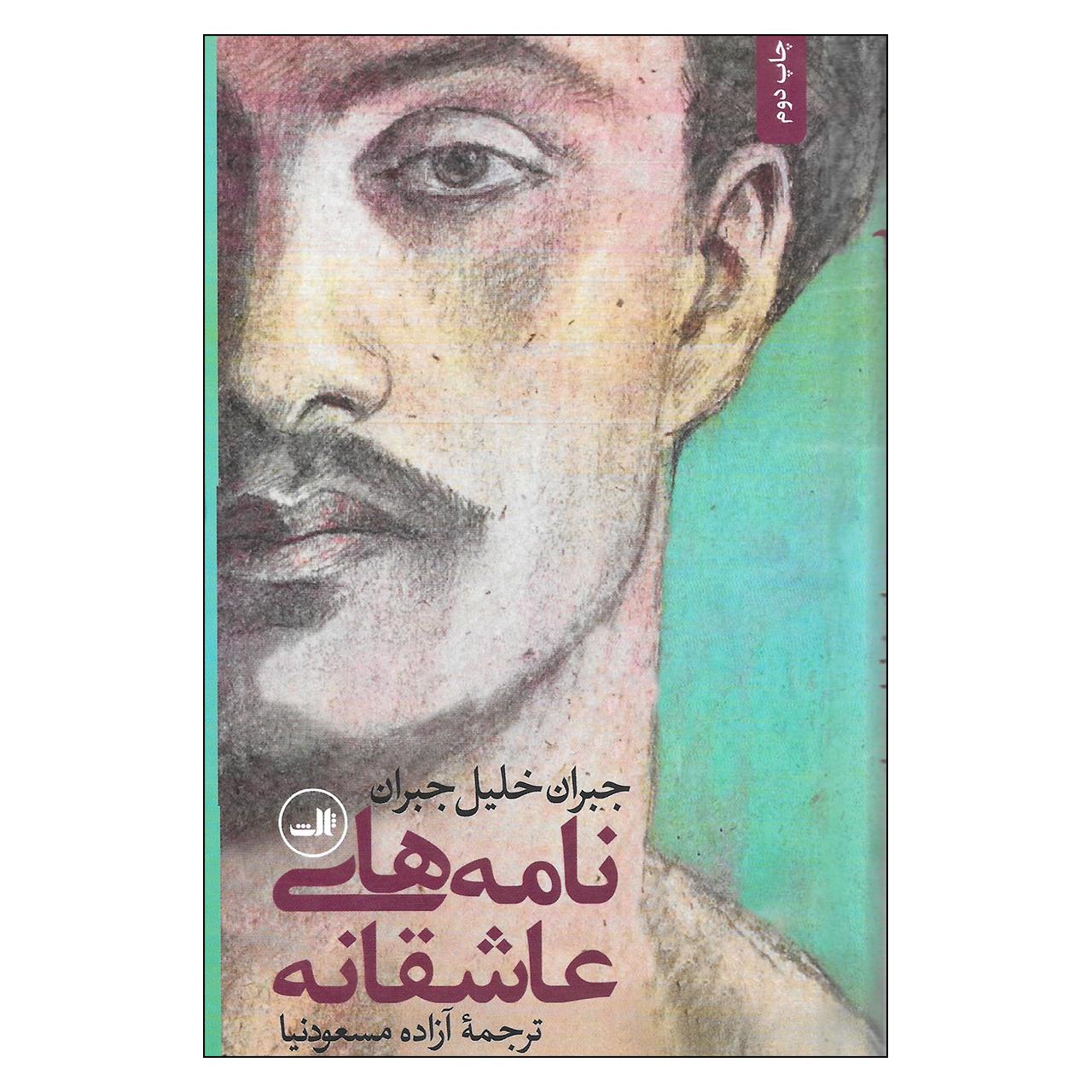 کتاب نامه های عاشقانه اثر جبران خلیل جبران نشر ثالث