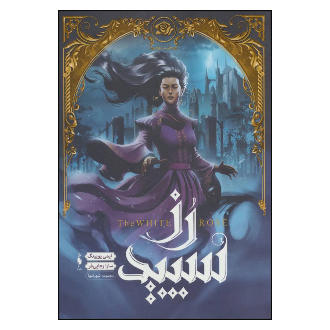 کتاب رز سپید مجموعه شهر تنها اثر ایمی یویینگ نشر باژ