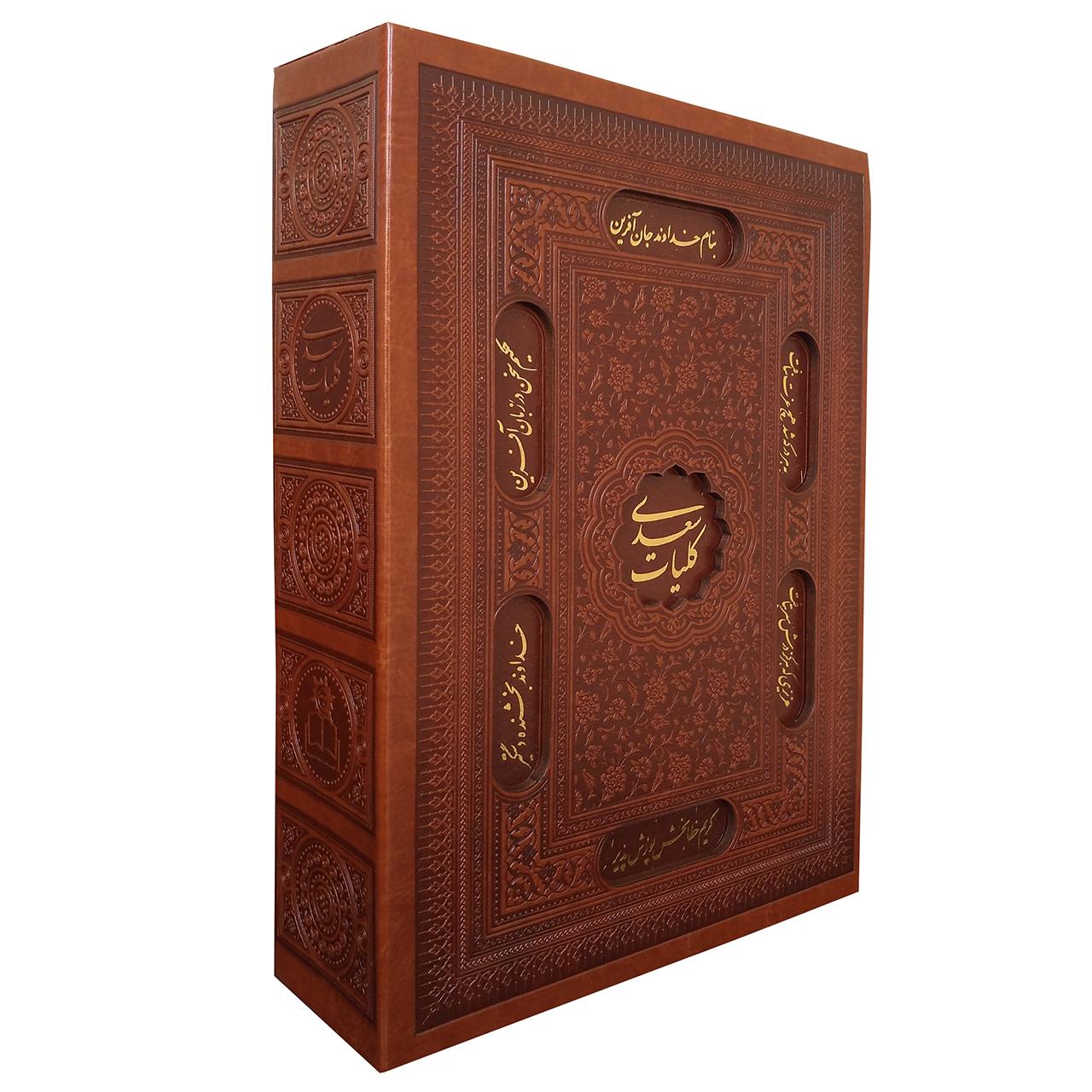 کتاب کلیات سعدی اثر سعدی شیرازی انتشارات پیام عدالت