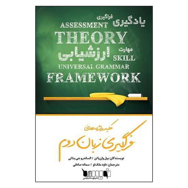 کتاب کلید واژه های فراگیری زبان دوم اثر بیل وان پاتن و الساندرو جی.بناتی نشر نویسه پارسی