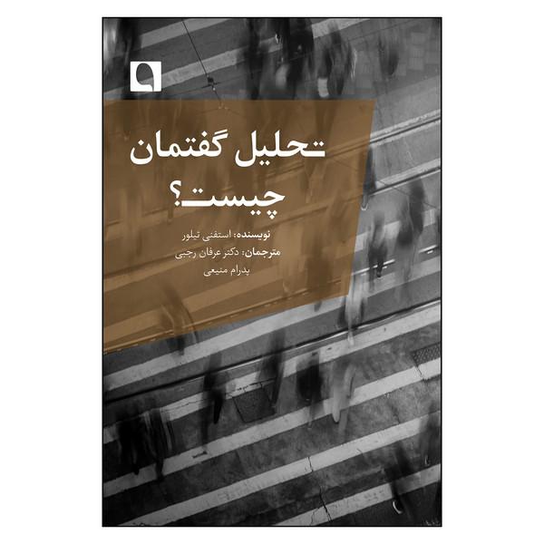 کتاب تحلیل گفتمان چیست اثر استفنی تیلور انتشارات نویسه پارسی