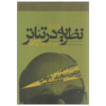 کتاب نظریه در تئاتر اثر مارک فورتیه انتشارات سوره مهر