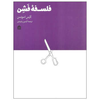 کتاب فلسفه فشن اثر لارس اسونسن نشر مشکی