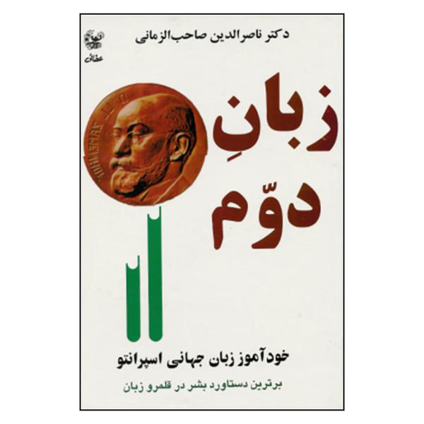 کتاب زبان دوم اثر ناصرالدین صاحب الزمانی نشر عطایی
