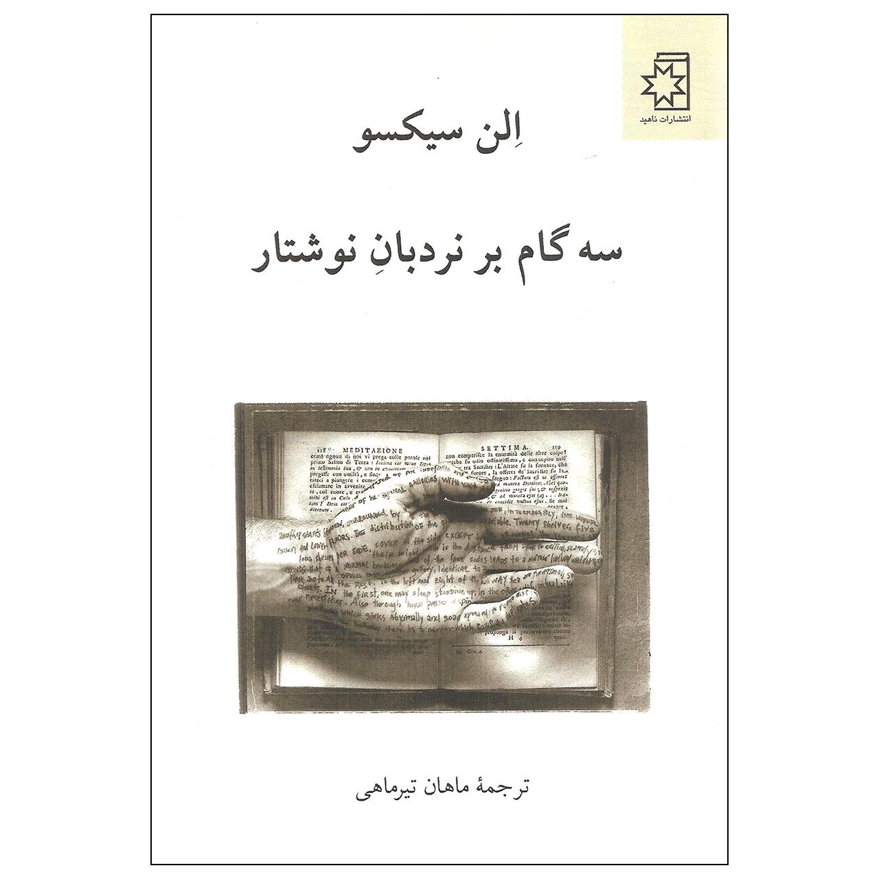 کتاب سه گام بر نردبان نوشتار اثر الن سیکسو انتشارات ناهید