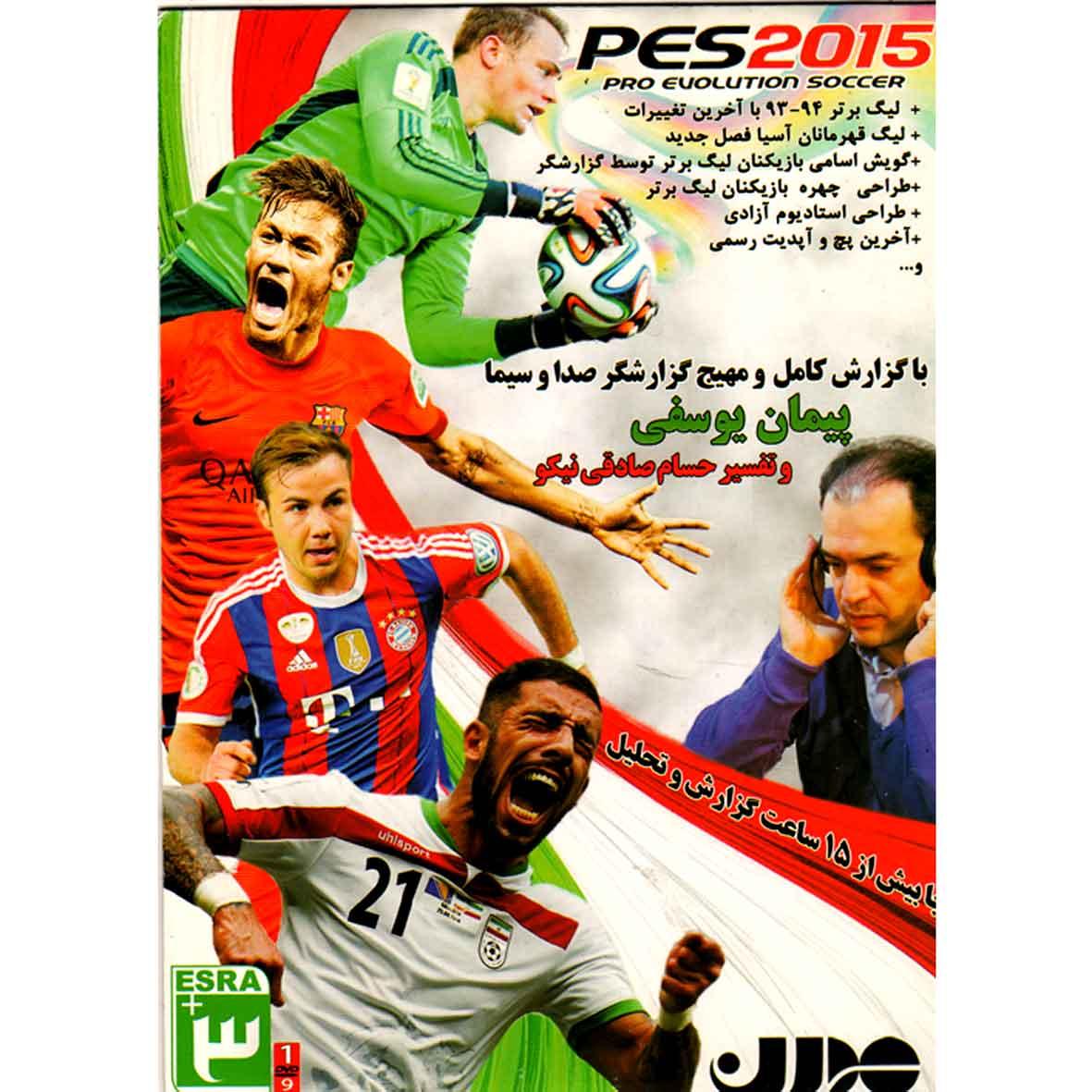 بازی PES 2015  مخصوص PC