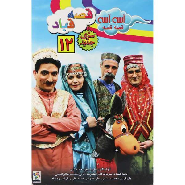 فیلم سینمایی آسه آسه قصه قصه، قصه قباد اثر علی فروتن و حمید گلی نشر هنر اول