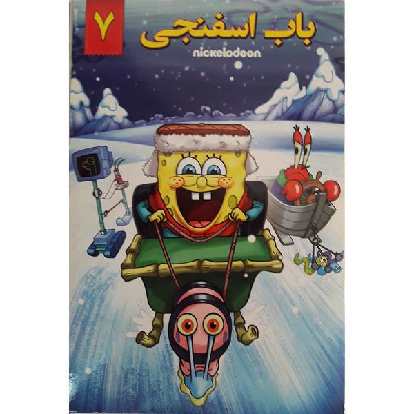 انیمیشن باب اسفنجی 7 اثر استفان هلنبرگ نشر تصویر دنیای هنر