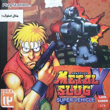 بازی Metal Slug X super vehicle مخصوص PS1