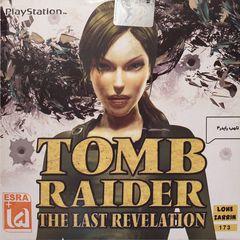 بازی Tomb Raider مخصوص PS1