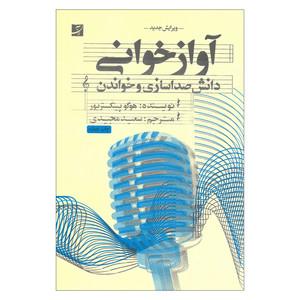 کتاب آوازخوانی دانش صداسازی و خواندن اثر هوگو پینکستربور نشر آبان