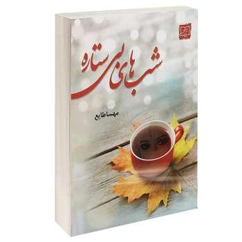کتاب شب های بی ستاره اثر مهسا طایع انتشارات الماس پارسیان