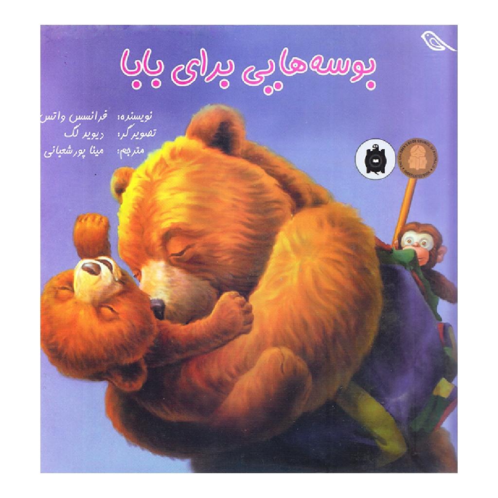 خرید                      کتاب بوسه هایی برای بابا اثر فرانسس واتس انتشارات میچکا