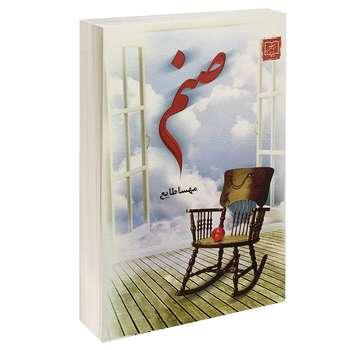 کتاب صنم اثر مهسا طایع انتشارات الماس پارسیان