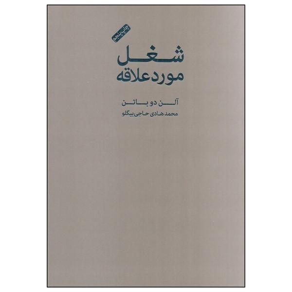 کتاب شغل مورد علاقه اثر آلن دوباتن انتشارات کتاب سرای نیک