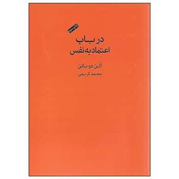 کتاب در باب اعتماد به نفس اثر آلن دوباتن انتشارات کتاب سرای نیک