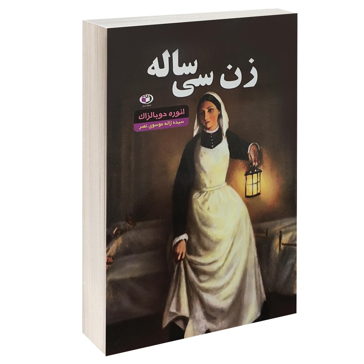 خرید                      کتاب زن سی ساله اثر انوره دوبالزاک انتشارات حباب
