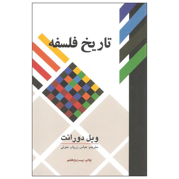 کتاب تاریخ فلسفه اثر ویل دورانت نشر علمی و فرهنگی