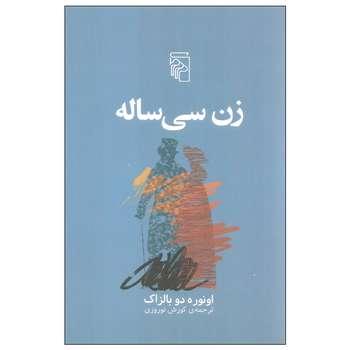کتاب زن سی ساله اثر اونوره دو بالزاک نشر مرکز